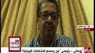 Gambar cover ما وراء الحدث | معد فياض يكشف موقف دول الخليج من الانتخابات الإيرانية