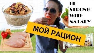 МОЙ РАЦИОН ♥ Что и когда я кушаю?