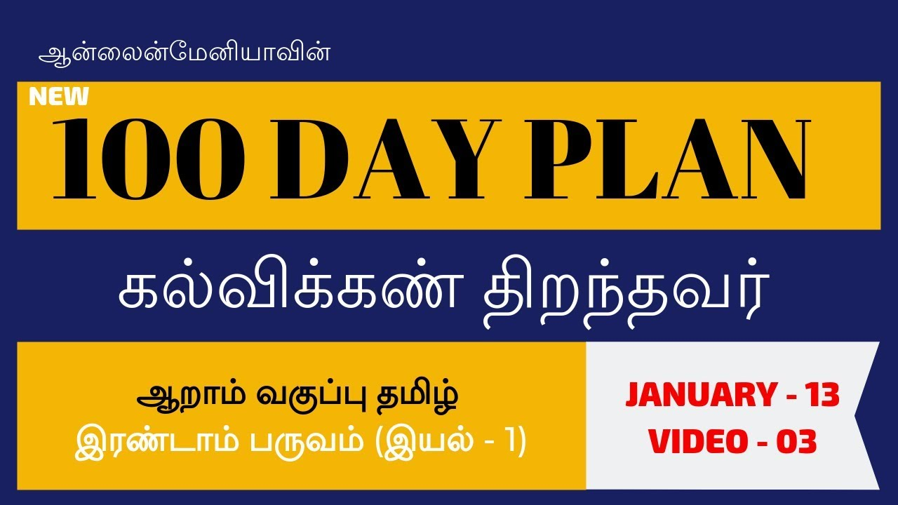 #19 Onlinemania's New 100 Day Plan - 6th Std New Samacheer Tamil - Day 12 -  Video 03 by Onlinemania