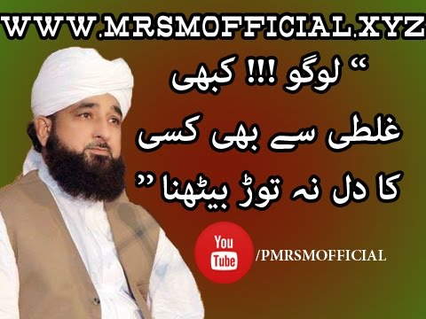Logo Kabi Galti sa b Kisi Ka dil na Torna Muhammad Raza SaQib Mustafai official HD