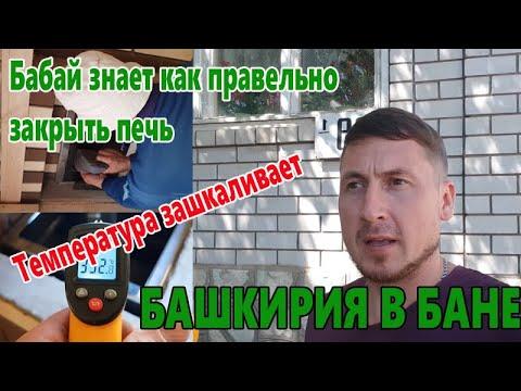 БАШКИРИЯ и Баня из ОСИНЫ под КЛЮЧ # Проект 3.5 х 5.5 - г. Октябрьский