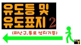 화재안전기준 암기 유도등 및 유도표지 2 (피난구, 복…