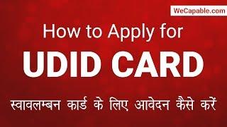 नया विकलांगता सर्टिफ़िकेट. Apply for UDID Card    WeCapable    Lalit Kumar