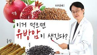 유방암에  좋은음식 나쁜음식 오해와 진실에 대해 정확히…