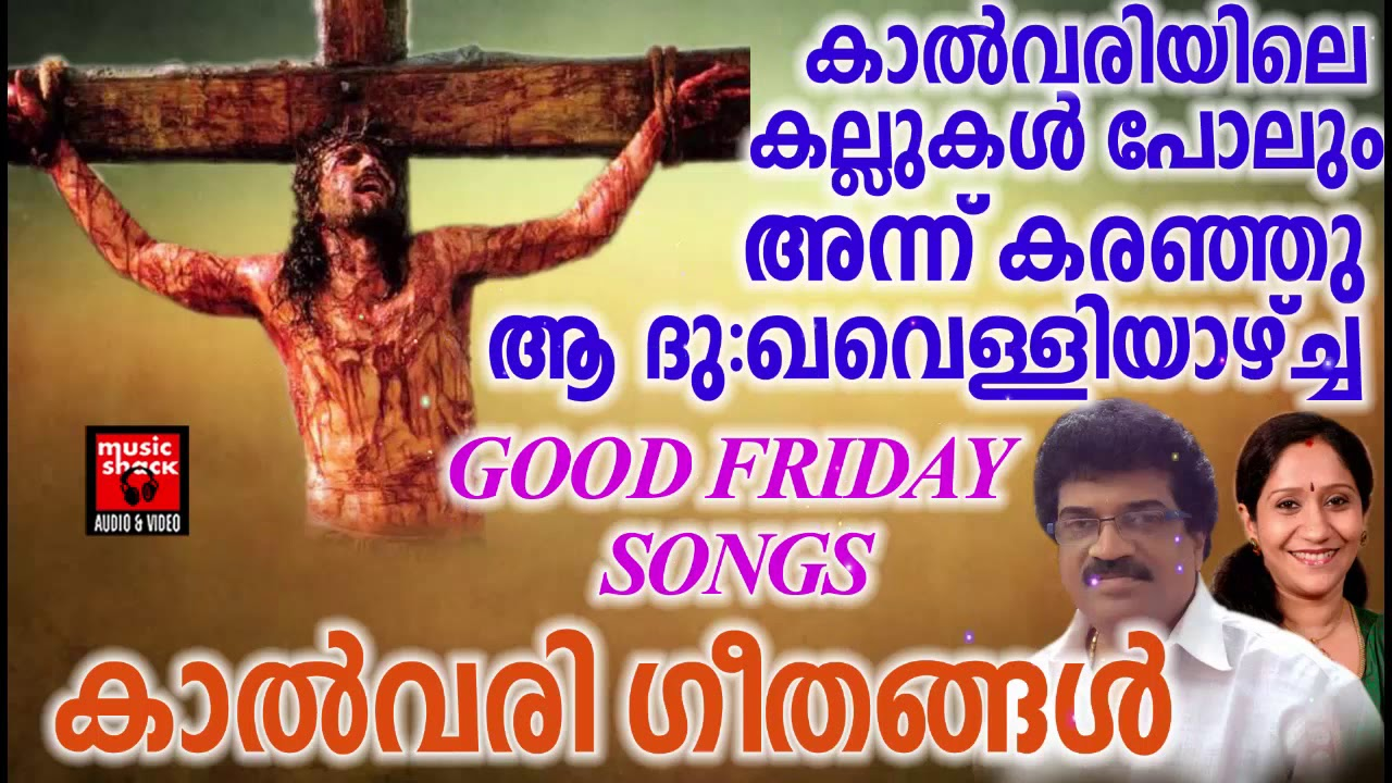 കാൽവരി ഗീതങ്ങൾ  | Christian Devotional Songs Malayalam 2020 |  Good Friday Songs