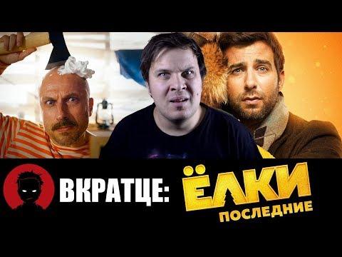Ёлки Последние [ВКРАТЦЕ] - субъективный обзор фильма