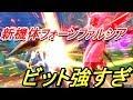 【EXVS2実況】新機体フォーンファルシア!ビットが繰り出す驚異的な弾幕!