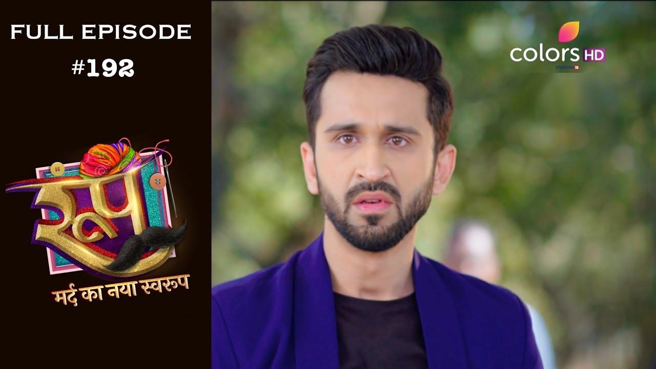 Download Roop : Mard Ka Naya Swaroop - 19th February 2019 - रूप : मर्द का नया स्वरुप  - Full Episode