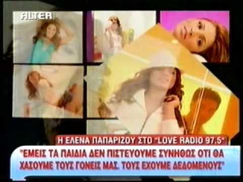Helena Paparizou - Love Radio 97,5 Interview (October 2009)