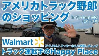 アメリカ長距離トラック運転手のショッピング Walmart トラック運転手のHappy Place 【#185 2020-9-15】