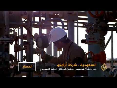 جدل بشأن تخصيص جزئي لشركة أرامكو السعودية  - نشر قبل 3 ساعة