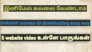 best 5 movies dowonload website