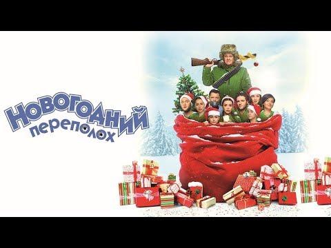 Новогодний переполох 2017///Фильм в HD
