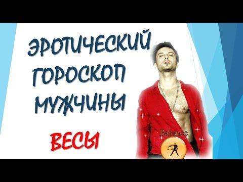 ЭРОТИЧЕСКИЙ ГОРОСКОП МУЖЧИНЫ ВЕСЫ 18+