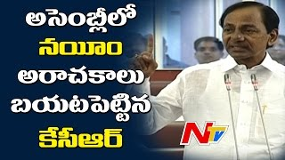 Congress Indirectly  Helped Nayeem - KCR || Gangster Nayeem Case in Assembly Sessions || NTV