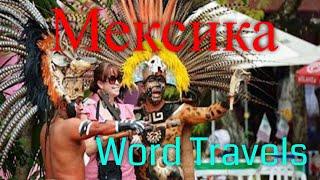 Мексика. Мир в движении / Путешествия вокруг света / Mexico. Word Travels