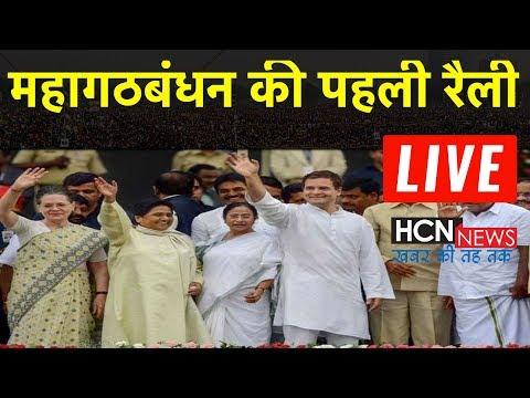 HCN News | Rahul Gandhi Live From Patna |  Jan Akanksha Rally at Gandhi Maidan, Patna, Bihar