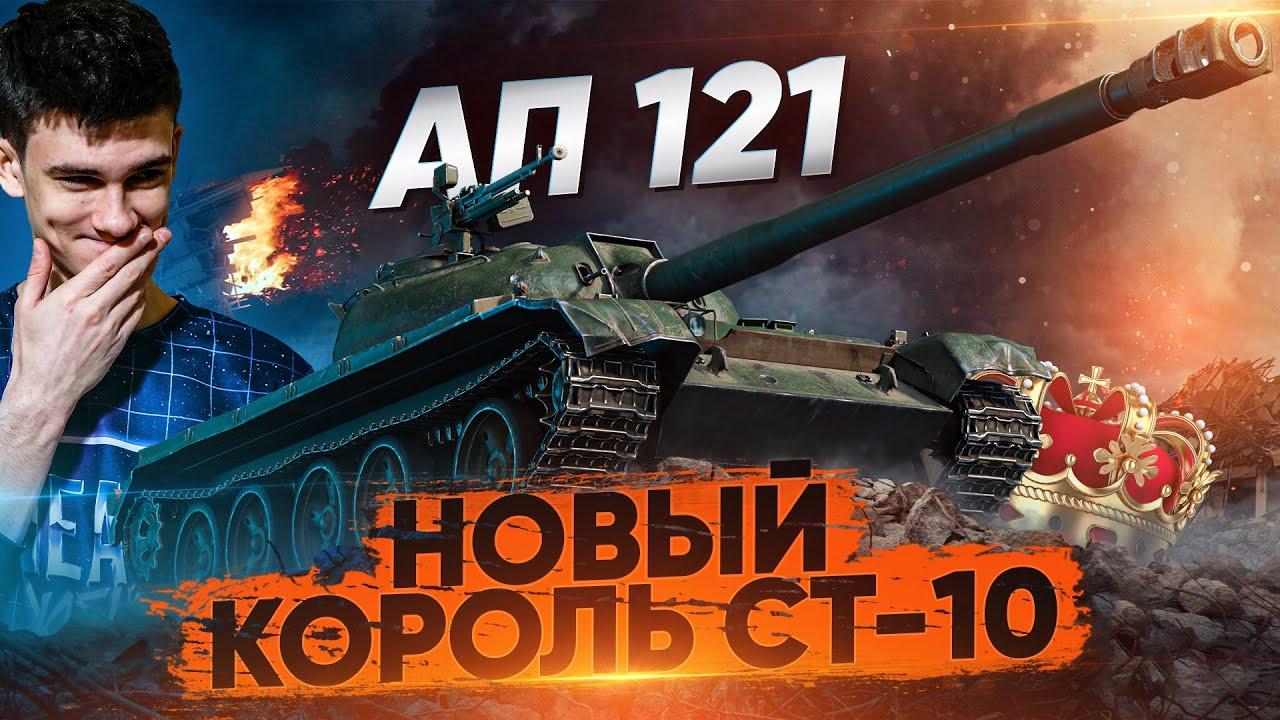 НОВЫЙ КОРОЛЬ СТ-10! АП 121 WoT - АНТИТЯЖЕЛЫЙ ТАНК!