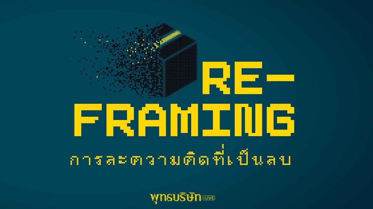 Reframing ละคิดลบ - พุทธบริษัท#43