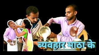 ब्योहार माठा के  !!A film by Avinash Tiwari बघेली वीडियो