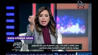 رشا نبيل: مجلس الدولة لم يرفض قانون الإعلام الموحد.. فيديو