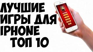 Лучшие игры для iPhone - Топ 10