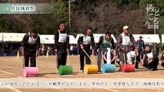 住民体育祭