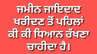 How to buy property in punjab ?Agriculture & Non-Agriculture Land purchage