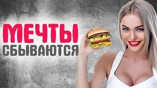 О чем мечтают российские звезды