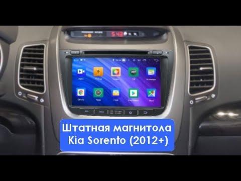 Штатная магнитола Kia Sorento (2012+) 8 Core Android (DSP-аудиопроцессор) KD-8050