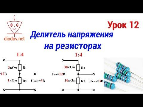 Урок 12. Делитель напряжения на резисторах