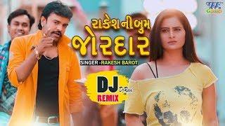 ► subscribe to wave music gujarati - https://goo.gl/vwmv6g #newyeardjsong #gujaratidjremix #rakeshbarotremix gaana https://gaana.com/album/rakesh-ni-boom-j...