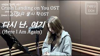 Cover images [사랑의 불시착 OST Part 4] 백예린 (Yerin Baek) / 다시 난, 여기 (Here I Am Again) | Cover by heeji