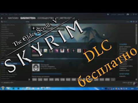 Как поиграть в DLC Skyrim в Steam бесплатно  и получать лицензионные ачивки