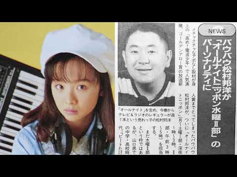 松村邦洋ANN 1993.06.23 ゲスト宍戸留美