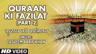 Waqya: Quraan Ki Fazilat - 2 | Taslim, Aarif Khan | Muslim Devotional Video Song