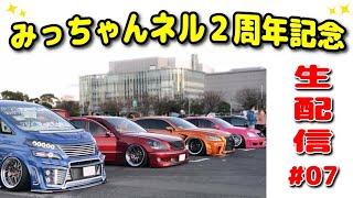 【生配信★第7弾】みっちゃんネル2周年記念!車好き集まろう♪
