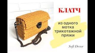 Клатч из трикотажной пряжи из одного мотка   Сумка крючком   Soft Decor - Татьяна Чакур