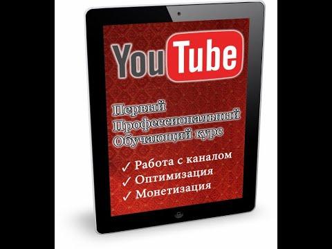 монетизация видео на youtube монетизация видео на ютубе как заработать на таиланд