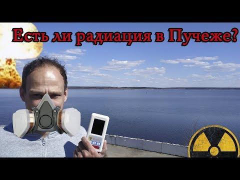 Пучеж и радиация- реальность или миф.
