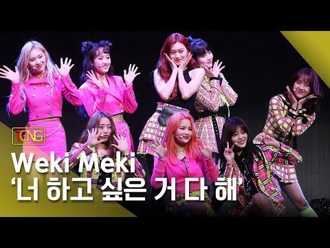 Weki Meki위키미키 &39;너 하고 싶은 거 다 해너하다&39; Showcase stage Picky Picky 피키피키 통통TV