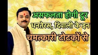 Diwali Puja, Goddess Lakshmi, Ganesh, Indra, Kuber, Yama Deep Daan Puja Vidhi