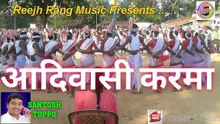 Aadivasi Karma Dance // आदिवासी करमा नाच// Tribal Cultural Dance// SANTOSH TOPPO & ABRAHAM TOPPO