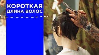 Обучение: короткая стрижка от Алексея Осипчука!