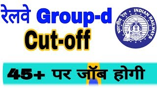 Rrb group D cut off 2018