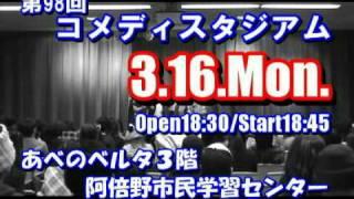 2009年 3月16日月曜日 公演 「第98回 コメディスタジアム」 http...