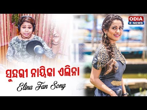 Ollywood Princess Elina Fan Song Sundari Naika Elina  Sanju Mohanty A1 Fan Club