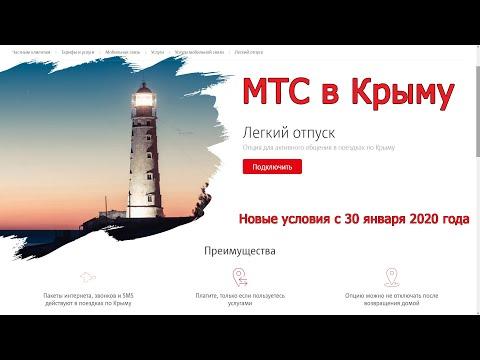 """Новые условия МТС в Крыму с 30 января 2020 года: услуга """"Лёгкий отпуск"""""""