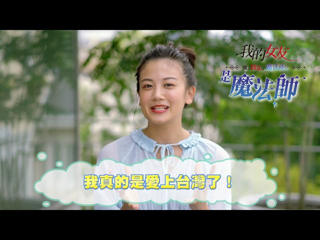 電影「我的女友是魔法師」 台灣全國上映 千眼美子(清水富美加) 送給台灣觀眾的話語