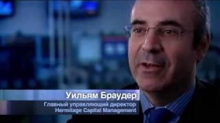 Расследование Hermitage о мошенничестве сотрудников МВД